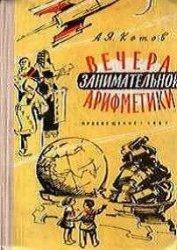 Вечера занимательной арифметики. Котов А.Я. 1967