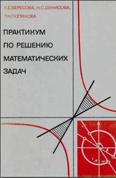Практикум по решению математических задач. Вересова Е.Е., Денисова Н.С., Полякова Т.Н. 1979