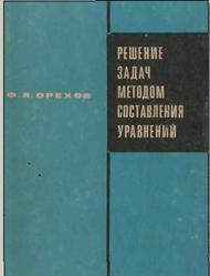 Решение задач методом составления уравнений. Орехов Ф.А. 1971