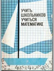 Учить школьников учиться математике. Епишева О. Б., Крупич В. И. 1990