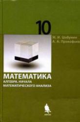 Математика. Алгебра. Начала анализа. Профильный уровень. 10 класс. Шабунин М.И., Прокофьев А.А. 2007