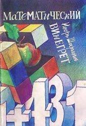 Математический винегрет. Шарыгин И. 1991