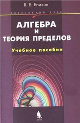 Алгебра и теория пределов. Элективный курс. Епихин В.Е. 2006