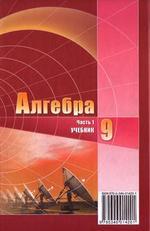 Алгебра. 9 класс. Часть 1. Учебник для учащихся общеобразовательных учреждений. Мордкович А.Г. 2010
