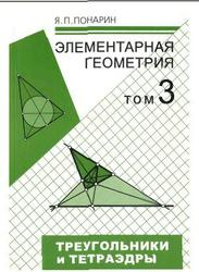 Элементарная геометрия. Том 3. Треугольники и тетраэдры. Понарин Я.П. 2009