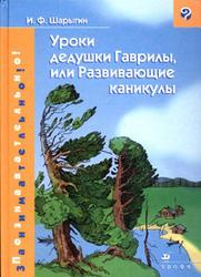 Уроки дедушки Гаврилы или Развивающие каникулы. Шарыгин И.Ф. 2009