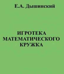 Игротека математического кружка. В 2 частях. Дышинский Е.А. 1972