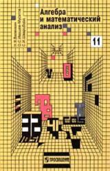 Алгебра и математический анализ. 11 класс. Виленкин Н.Я., Ивашев-Мусатов О.С., Шварцбурд С. И. 1998