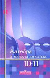 Алгебра и начала анализа. 10-11 класс. Алимов Ш.А., Колягин Ю.М., Сидоров Ю.В. 2007