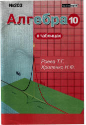 Алгебра и начала анализа в таблицах. 10 класс. Роева Т.Г., Хроленко Н.Ф. 2005