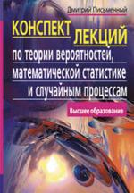 Конспект лекций по теории вероятностей, математической статистике и случайным процессам. Письменный Д.Т., 2008
