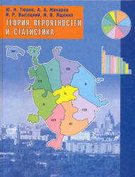 Теория вероятностей и статистика. Тюрин Ю.Н., Макаров А.А., Высоцкий И.Р., Ященко И.В. 2008