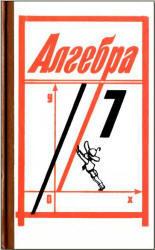 Алгебра. 7 класс. Учебник. Алимов Ш.А. 1995