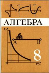 Алгебра. 8 класс. Учебник. Макарычев Ю.Н., Миндюк Н.Г., Муравим К.С., Суворова С.Б. 1996