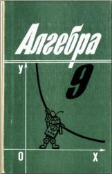 Алгебра. 9 класс. Учебник. Алимов Ш.А., Колягин Ю.М., Сидоров Ю.В. 1995