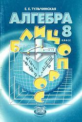 Алгебра. 8 класс. Блицопрос. Тульчинская Е.Е. 2009