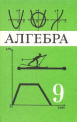 Алгебра, 9 класс, Учебник, Макарычев, Миндюк, Нешков, Суворова, 2009