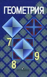 Геометрия. 7-9 класс. Атанасян Л.С., Бутузов В.Ф., Кадомцев С.Б. 2010
