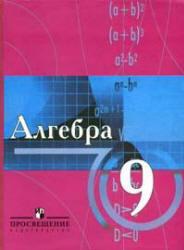 Алгебра. 9 класс. Виленкин Н.Я. 2006