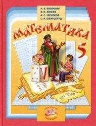 Математика. 5 класс. Виленкин Н.Я., Жохов В.И., Чесноков А.С., Шварцбурд С.И. 2008