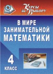 В мире занимательной математики. 4 класс. Дементьева Л.С. 2011