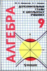 Алгебра. Дополнительные главы. 9 класс. Макарычев Ю.Н., Миндюк Н.Г. 1997