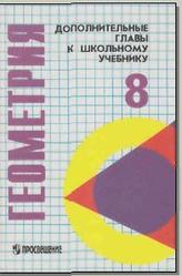 Геометрия. Дополнительные главы. 8 класс. Атанасян Л.С., Бутузов В.Ф., Кадомцев С.Б., Шестаков С.А., Юдина И.И. 1997