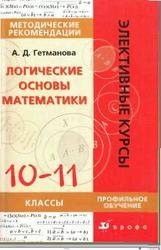 Логические основы математики. 10-11 класс. Гетманова А.Д. 2005