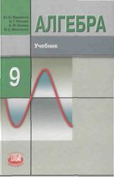 Алгебра. 9 класс. Учебник. Макарычев Ю.Н., Миндюк Н.Г., Нешков К.И., Феоктистов И.Е. 2008