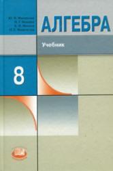Алгебра. 8 класс. Учебник. Макарычев Ю.Н., Миндюк Н.Г., Нешков К.И., Феоктистов И.Е. 2010