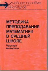 Методика преподавания математики в средней школе. Мишин В.И. 1987