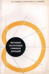 Методика построения графиков функций. Егерев В.К, Радунский Б.А, Тальский Д.А. 1970