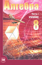 Алгебра. 8 класс. Часть 1. Учебник. Мордкович А.Г. 2010