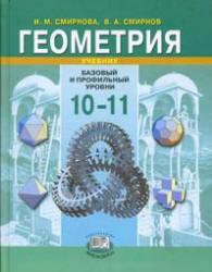Геометрия. 10-11 класс. Учебник. Смирнова И.М., Смирнов В.А. 2008