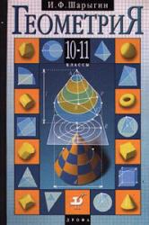 Геометрия. 10-11 класс. Учебник. Шарыгин И.Ф. 1999