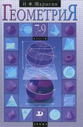 Геометрия. 7-9 класс. Учебник. Шарыгин И.Ф. 1997
