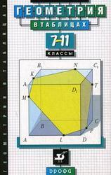 Геометрия в таблицах. 7-11 класс. Звавич Л.И., Рязановский А. Р. 2005