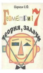 Геометрия. 7 класс. Учебник. Шарыгин И.Ф. 1995