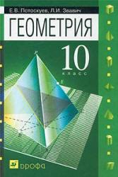 Геометрия. 10 класс. Учебник. Потоскуев Е.В., Звавич Л.И. 2008