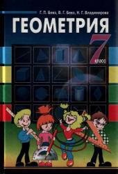 Геометрия. 7 класс. Учебник. Бевз Г.П., Бевз В.Г., Владимирова Н.Г. 2007