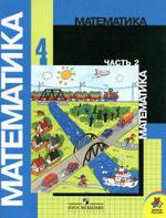 Математика. 4 класс. Учебник. 2 часть. Моро М.И., Бантова М.А. 2011