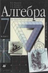 Алгебра. 7 класс. Муравин К.С., Муравин Г.К., Дорофеев Г.В. 2001