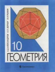 Геометрия. 10 класс. Учебник с углубленным изучением математики. Александров А.Д., Вернер А.Л, Рыжик В.И. 1999