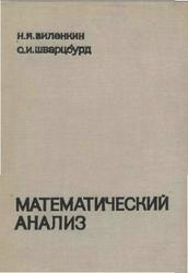 Математический анализ. Учебник. 9-10 класс. Виленкин Н.Я., Шварцбурд С.И. 1969