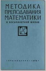 Методика преподавания математики в 8-летней школе. Ляпин С.Е. 1989