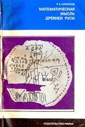 Математическая мысль древней Руси. Симонов Р.А. 1977