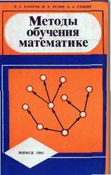 Методы обучения математике. Некоторые вопросы теории и практики. Каплан Б.С., Рузин Н.X., Столяр А.А. 1981