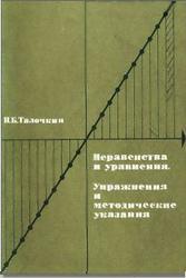 Неравенства и уравнения. Талочкин П.Б. 1970