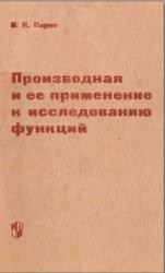 Производная и ее применение к исследованию функций. Парно И.К. 1968