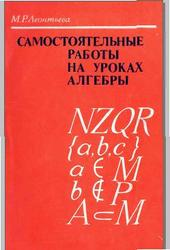 Самостоятельные работы на уроках алгебры. Леонтьева М.Р. 1978